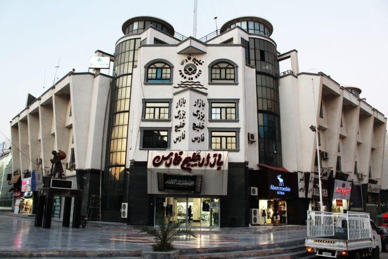 بازارهای قشم (خلیج فارس)
