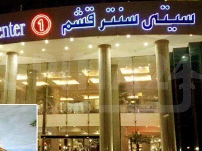 بازارهای قشم (مرکز خرید سیتی سنتر)